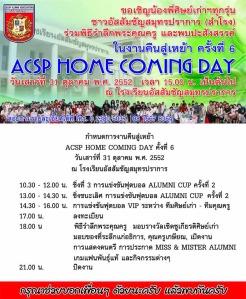 ACSP Home Coming Day ครั้งที่ 6